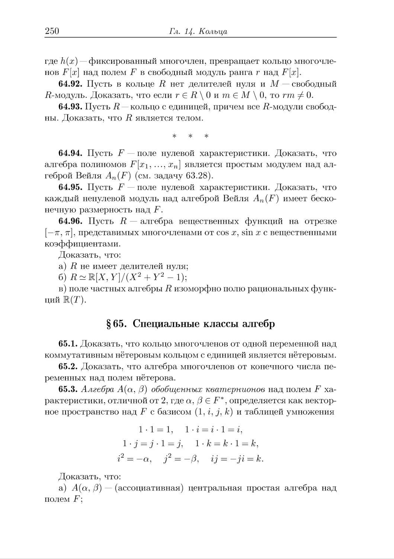 § 65. Специальные классы алгебр