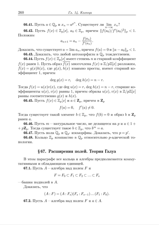 § 67. Расширения полей. Теория Галуа