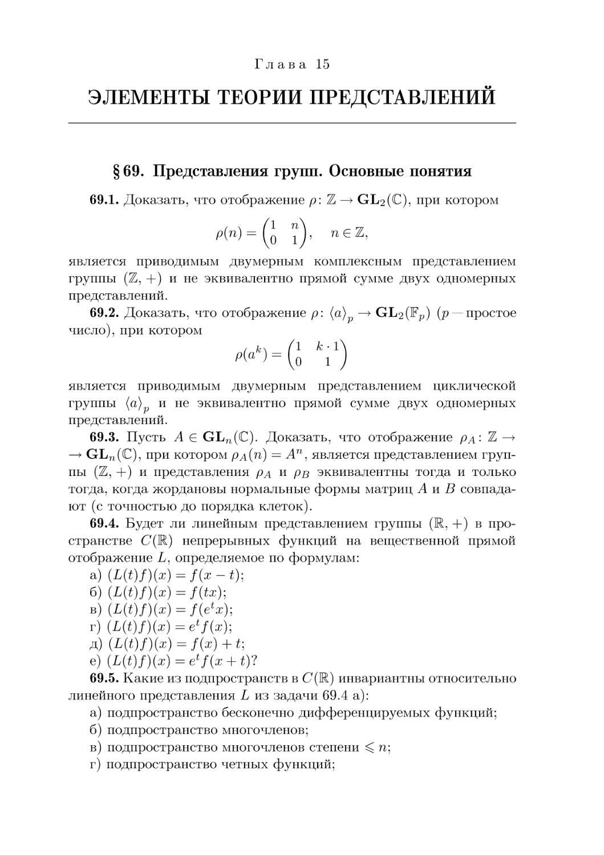 Глава 15. Элементы теории представлений