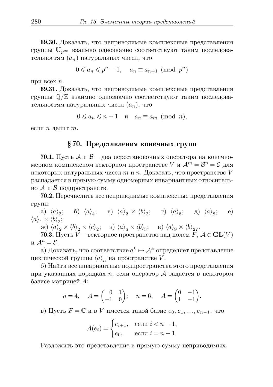 § 70. Представления конечных групп
