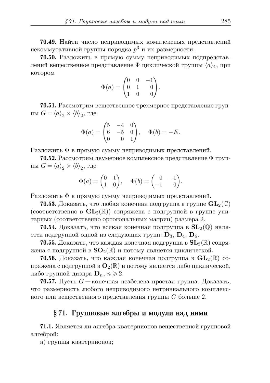 § 71. Групповые алгебры и модули над ними