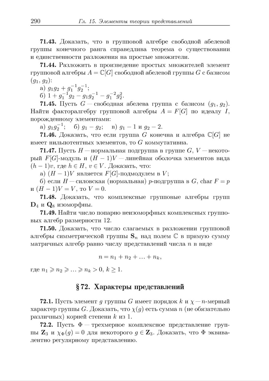 § 72. Характеры представлений
