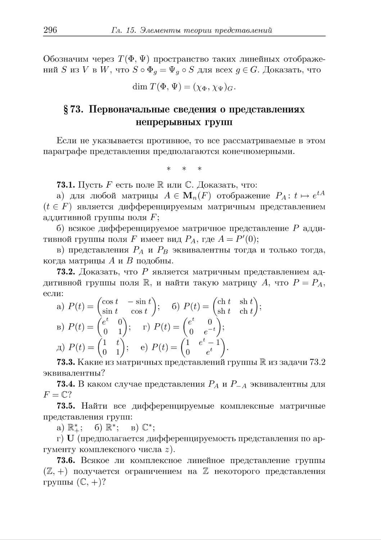 § 73. Первоначальные сведения о представлениях  непрерывных групп