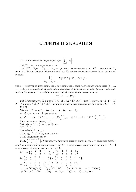 Ответы и указания