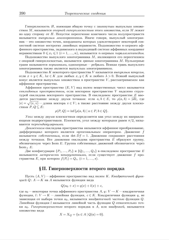 § II. Гиперповерхности второго порядка