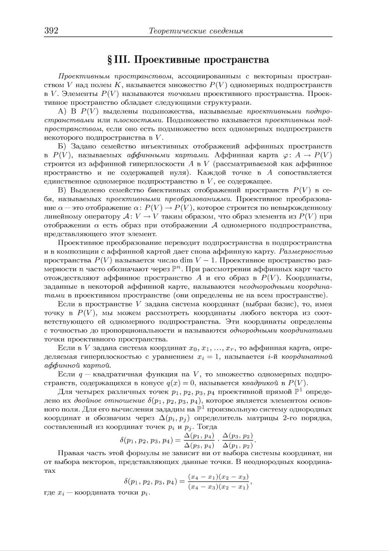 § III. Проективные пространства