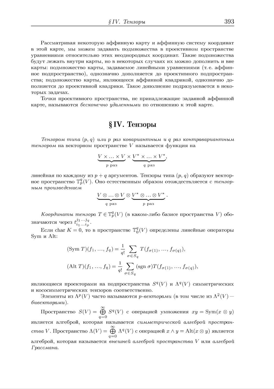 § IV. Тензоры