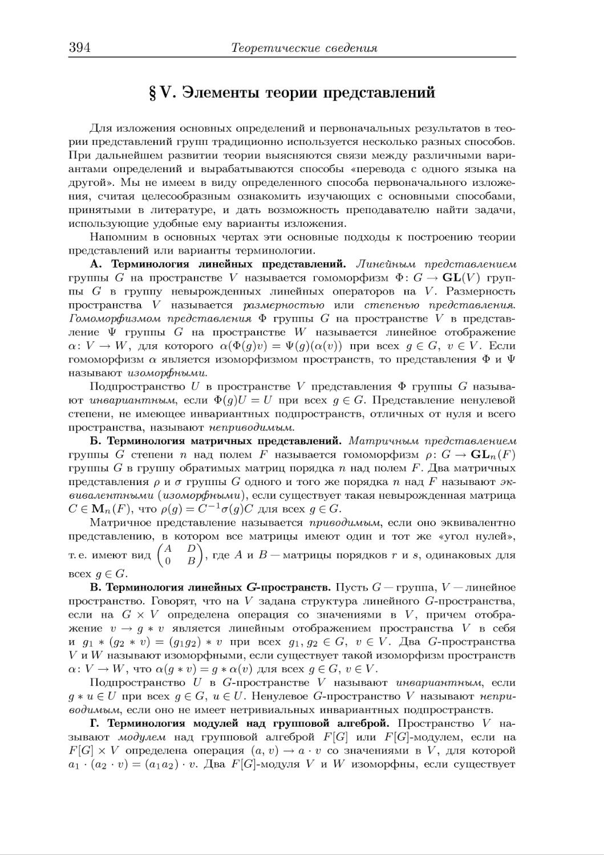 § V. Элементы теории представлений