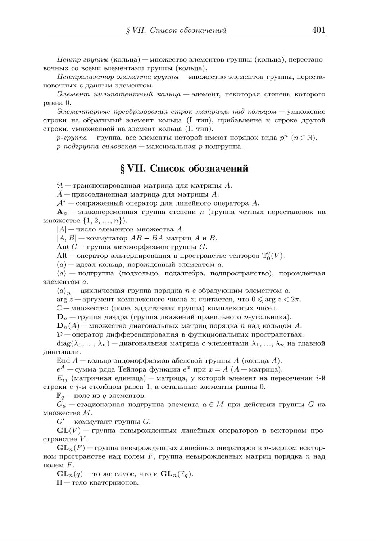 § VII. Список обозначений