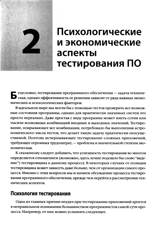 2. Психологические и экономические аспекты тестирования ПО
