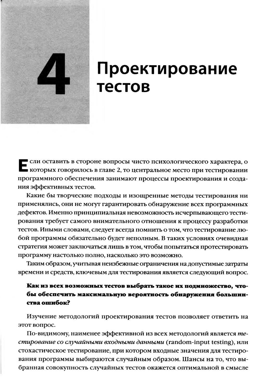 4. Проектирование тестов