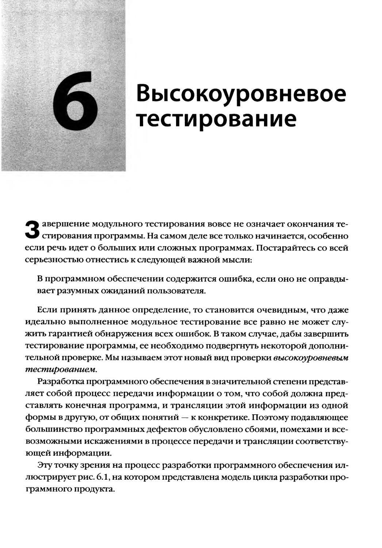 6. Высокоуровневое тестирование