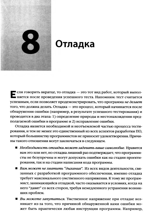 8. Отладка