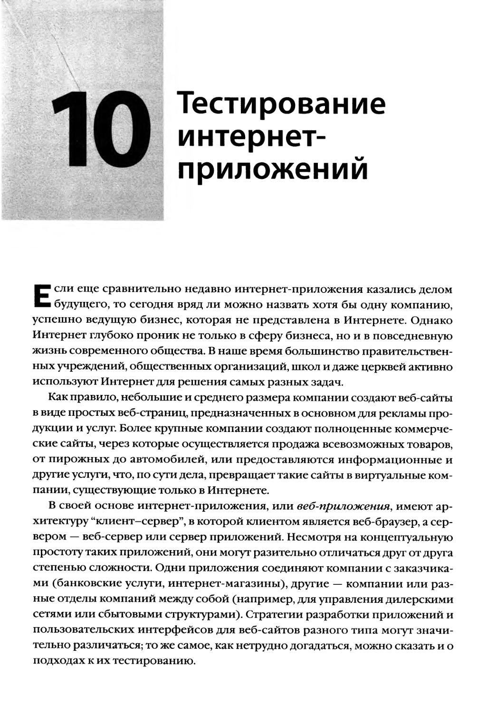 10. Тестирование интернет-приложений
