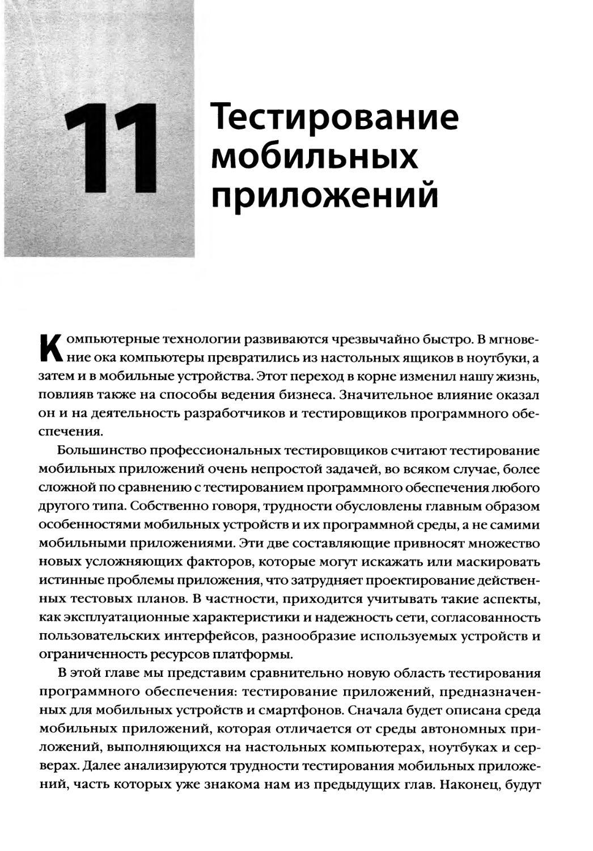 11. Тестирование мобильных приложений