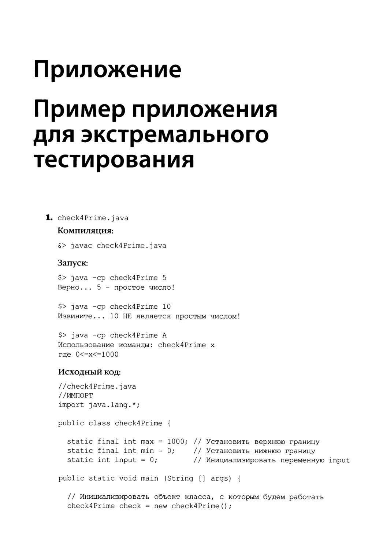 Приложение. Пример приложения для экстремального тестирования