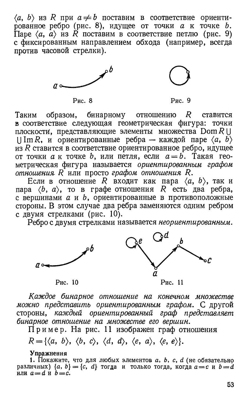 Алгебра и теория чисел   Куликов Л.Я.