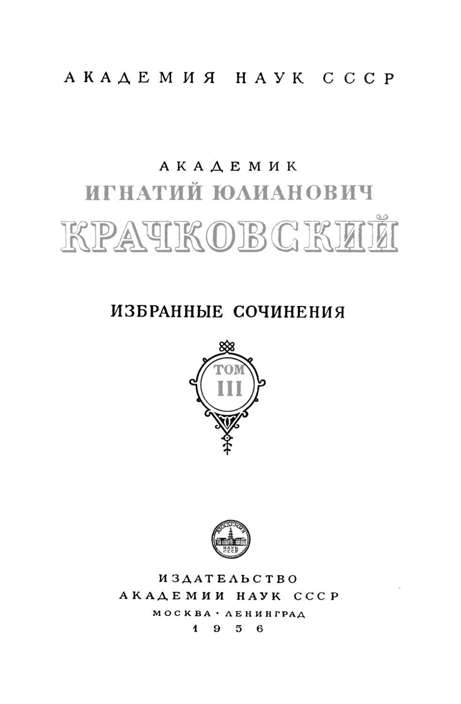 Крачковский И.Ю. Избранные сочинения. В 6 т. Т.3 - 1956