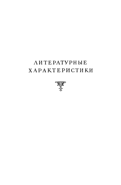 Литературные характеристики