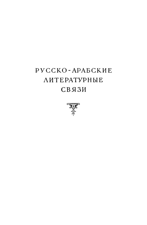 Русско-арабские литературные связи