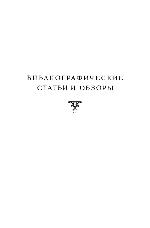 Библиографические статьи и обзоры