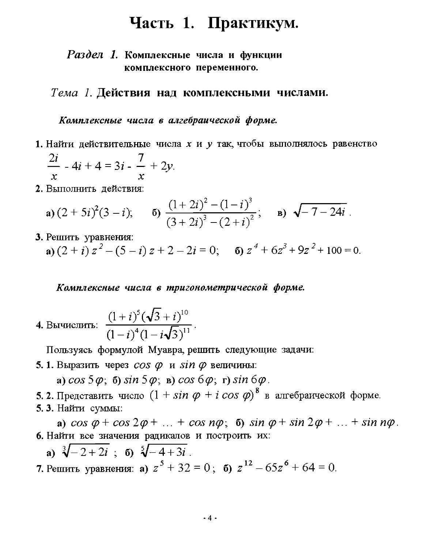 Раздел 1. Комплексные числа и функции комплексного переменного