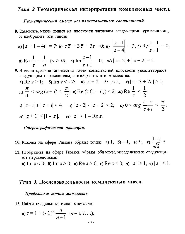 Тема 3. Последовательности комплексных чисел