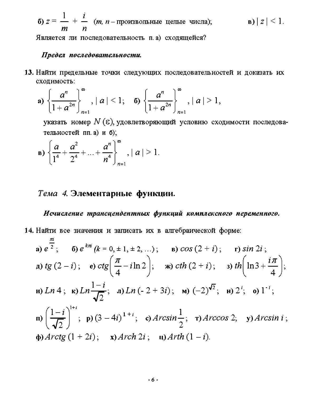 Тема 4. Элементарные функции