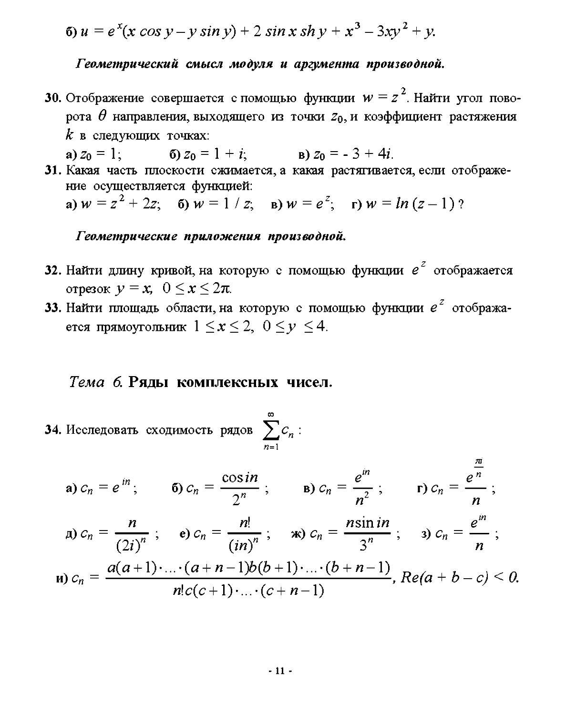 Тема 6. Ряды комплексных чисел