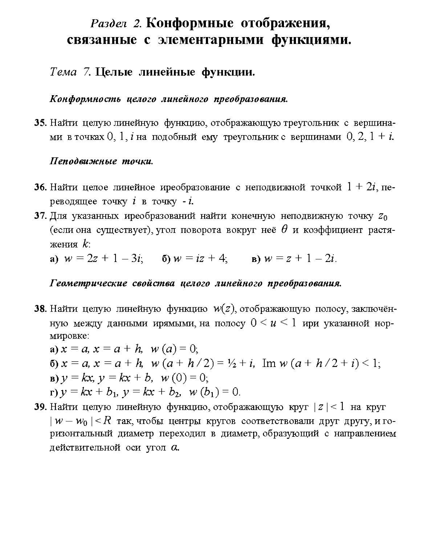Раздел 2. Конформные отображения, связанные с элементарными функциями