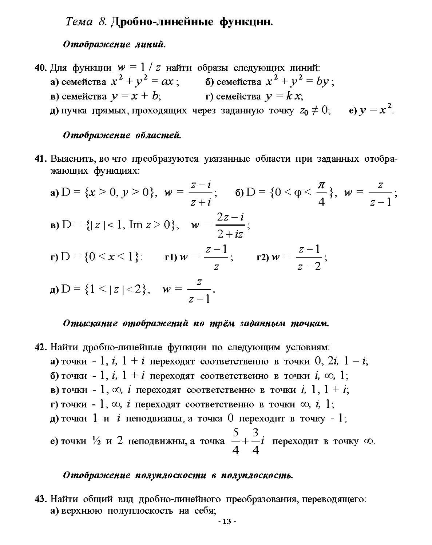Тема 8. Дробно-линейные функции