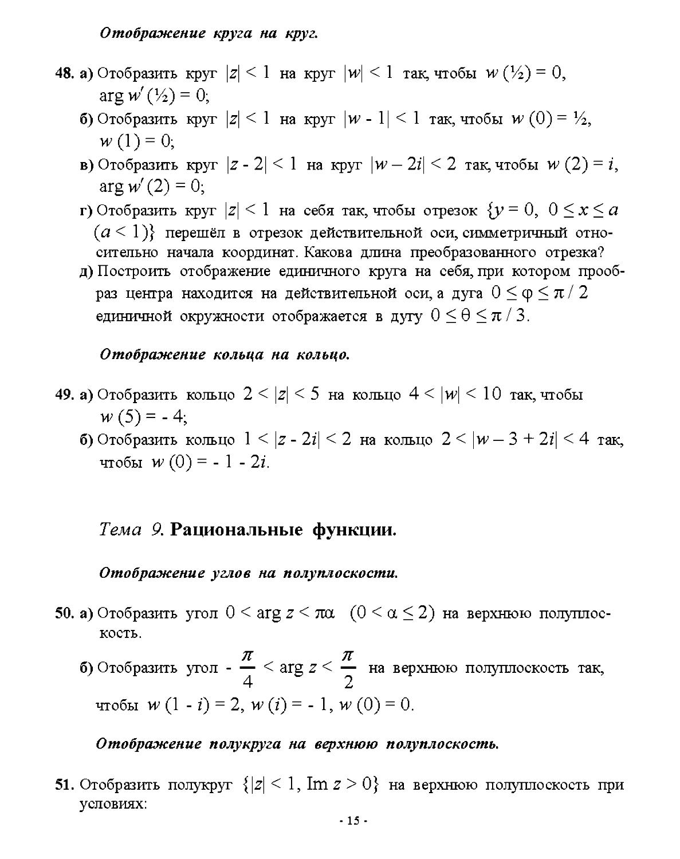 Тема 9. Рациональные функции