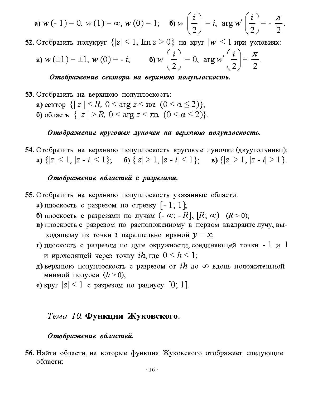 Тема 10. Функция Жуковского