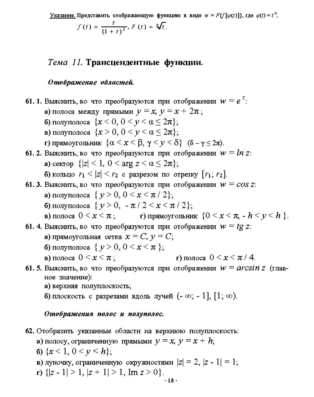Тема 11. Трансцендентные функции