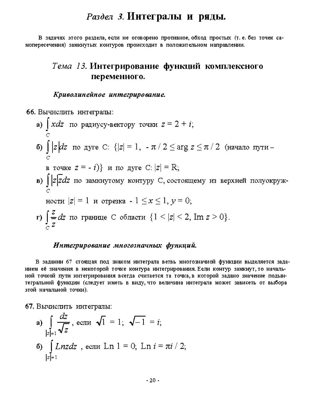 Раздел 3. Интегралы и ряды