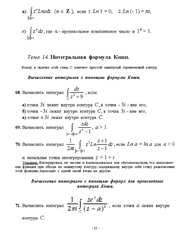 Тема 14. Интегральная формула Коши