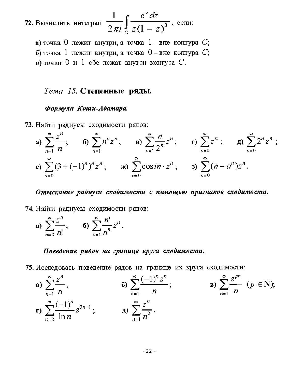 Тема 15. Степенные ряды