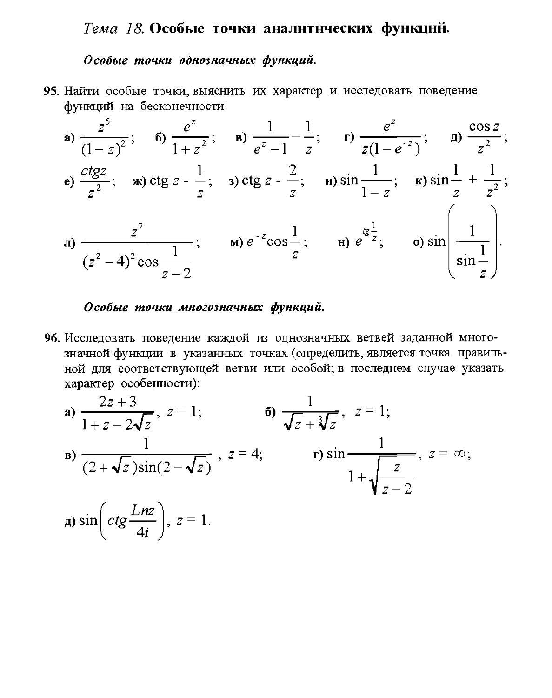 Тема 18. Особые точки аналитических функций