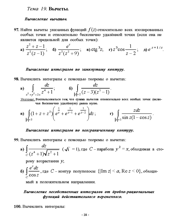 Тема 19. Вычеты